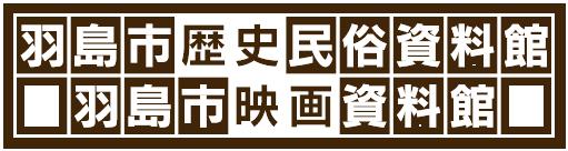 羽島市歴民族資料館 羽島市映画資料館のロゴ